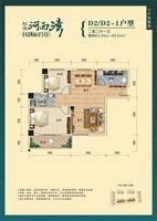 恒兆河西湾国际公馆D2/D2-1户型2室2厅1卫85.35�O