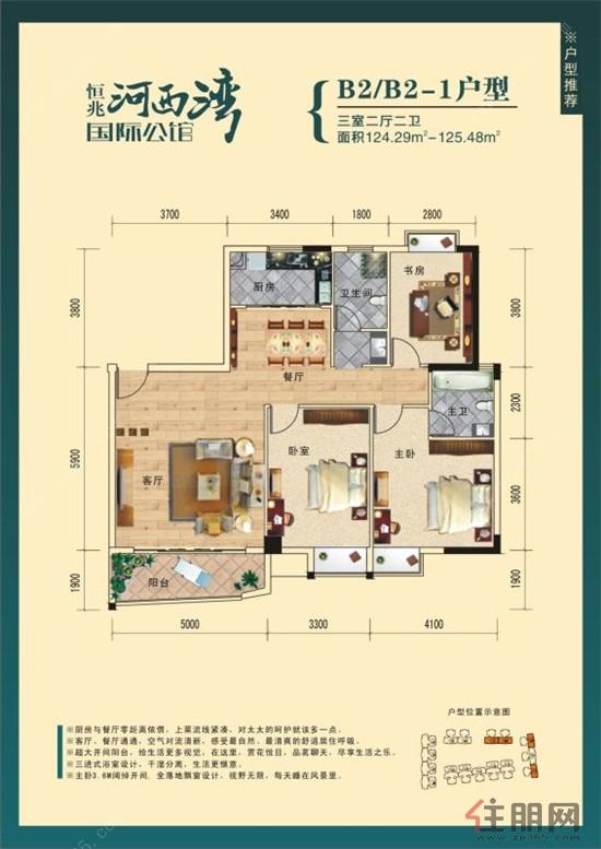 恒兆河西湾国际公馆B2/B2-1户型3室2厅2卫124.29―125.48�O