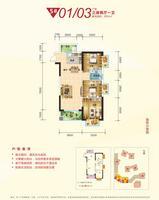 振宁星光广场5号楼01/03户型3室2厅1卫92.00�O