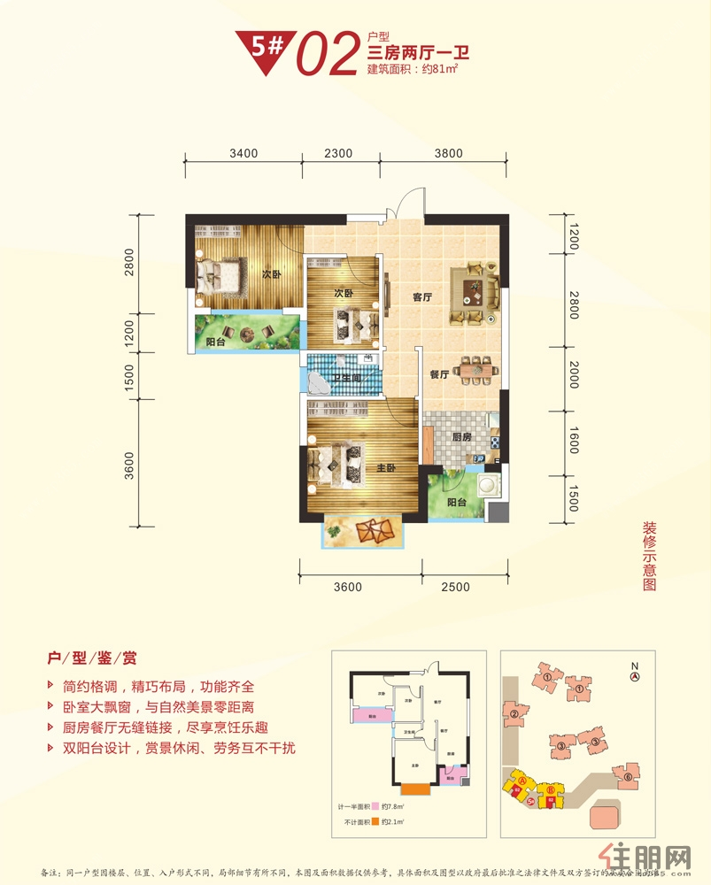 振宁星光广场5号楼02户型3室2厅1卫81.00�O