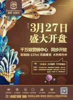 通泰爱丽舍广告欣赏|3月27日盛大开盘