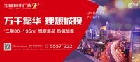 宝能城市广场广告欣赏|5月份广告欣赏页