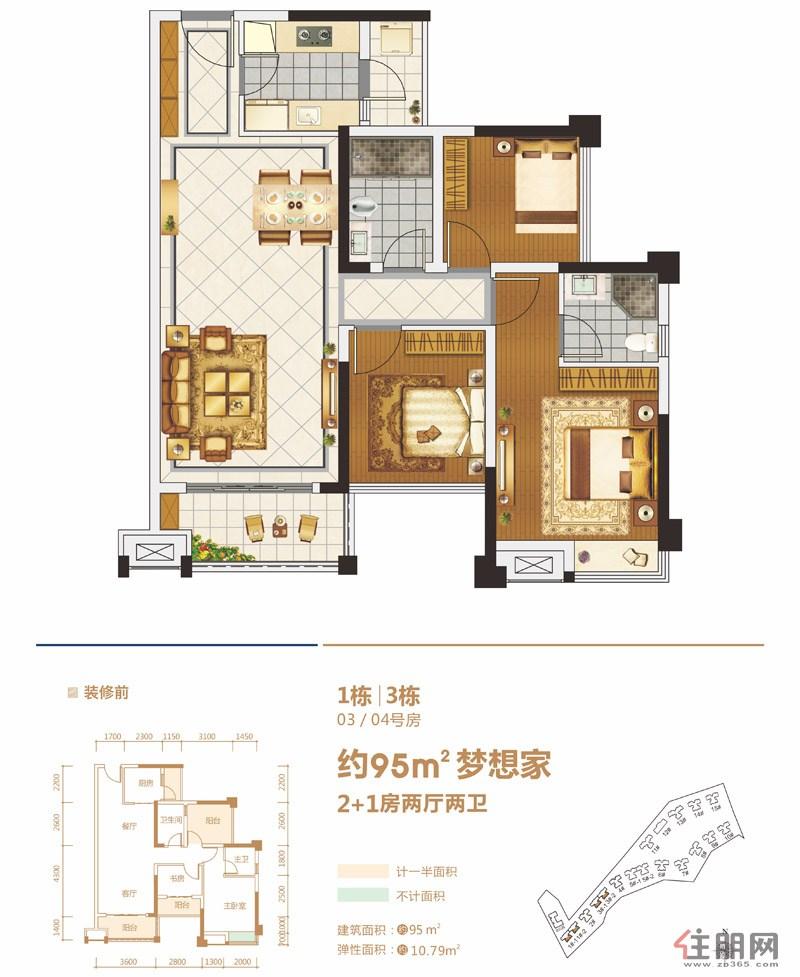 招商・雍景湾1#和3#楼95�O户型3室2厅2卫95.00�O