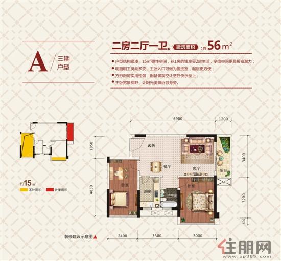 柳州荣和千千树三期A户型2室2厅1卫56.00―56�O