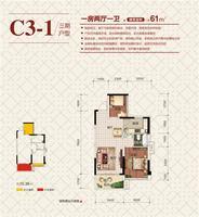三期C3-1户型