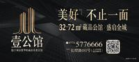 富丰・壹公馆广告欣赏 美好 不止一面
