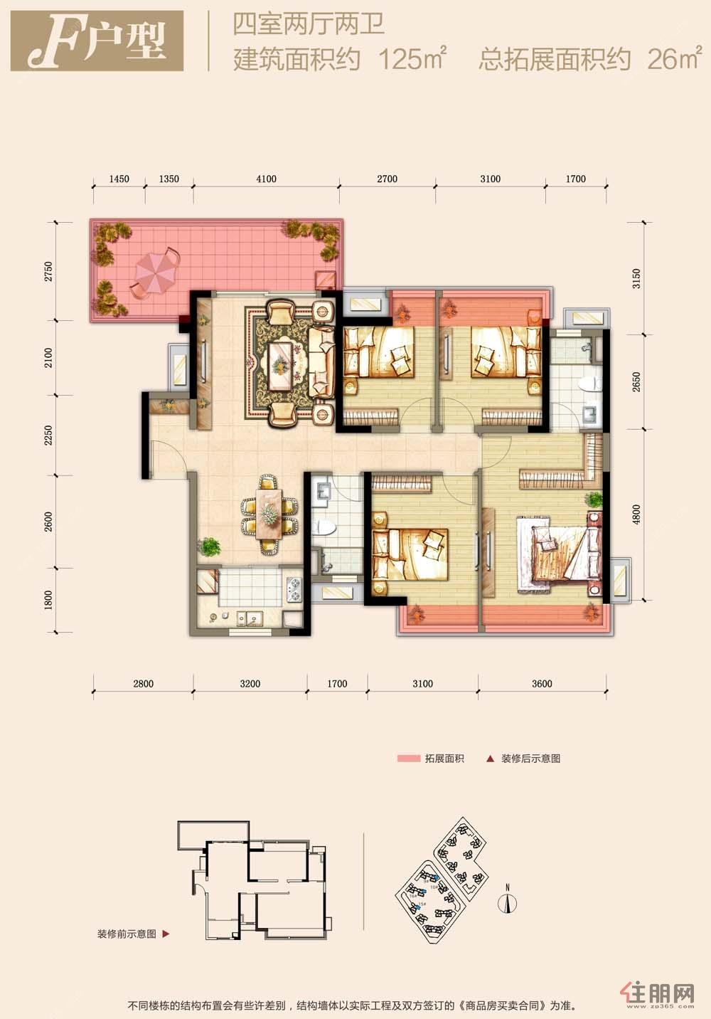 君华锦云二期F户型4室2厅2卫125.00�O