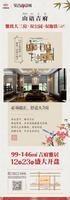 中国铁建・安吉山语城广告欣赏|开盘广告图