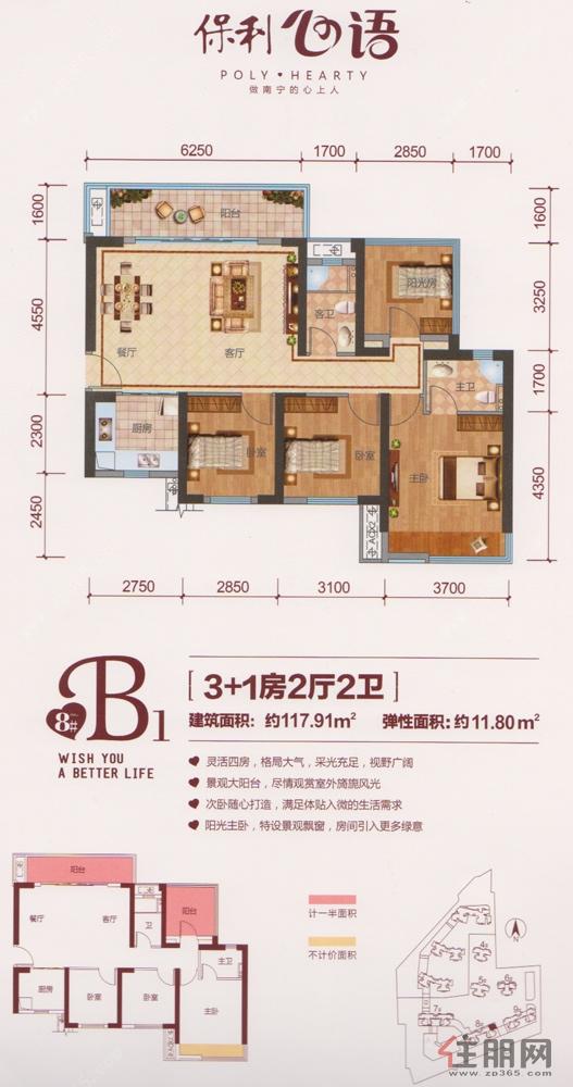 保利心语8#楼B1户型4室2厅2卫117.91�O