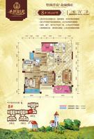 圣世阳光8号楼3单元05户型3室2厅2卫105.54�O