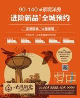 圣世阳光广告欣赏|201703 DM海报