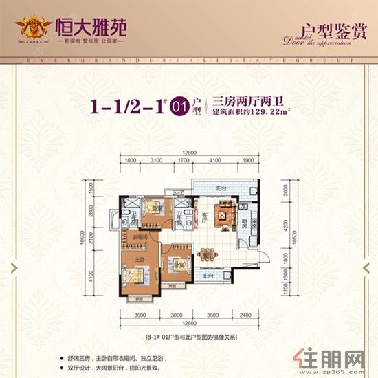 柳州恒大雅苑1-1 2-1 01户型3室2厅2卫129.22―129.22�O