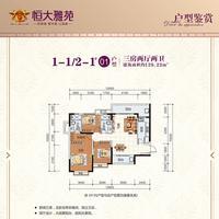 柳州恒大雅苑1-1 2-1 01户型3室2厅2卫129.22�O
