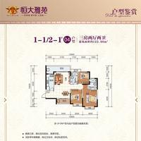 柳州恒大雅苑1-2 2-1 04户型3室2厅2卫122.90�O