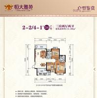 柳州恒大雅苑2-2 4-1 04户型3室2厅2卫114.08�O