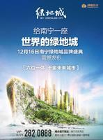 南宁绿地城广告欣赏|广告欣赏图