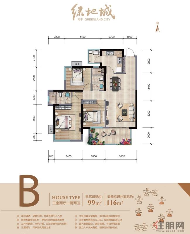 南宁绿地城B户型(99�O)3室2厅2卫99.00�O