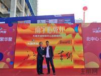 大唐・天城活动图片|与永辉超市签约现场图