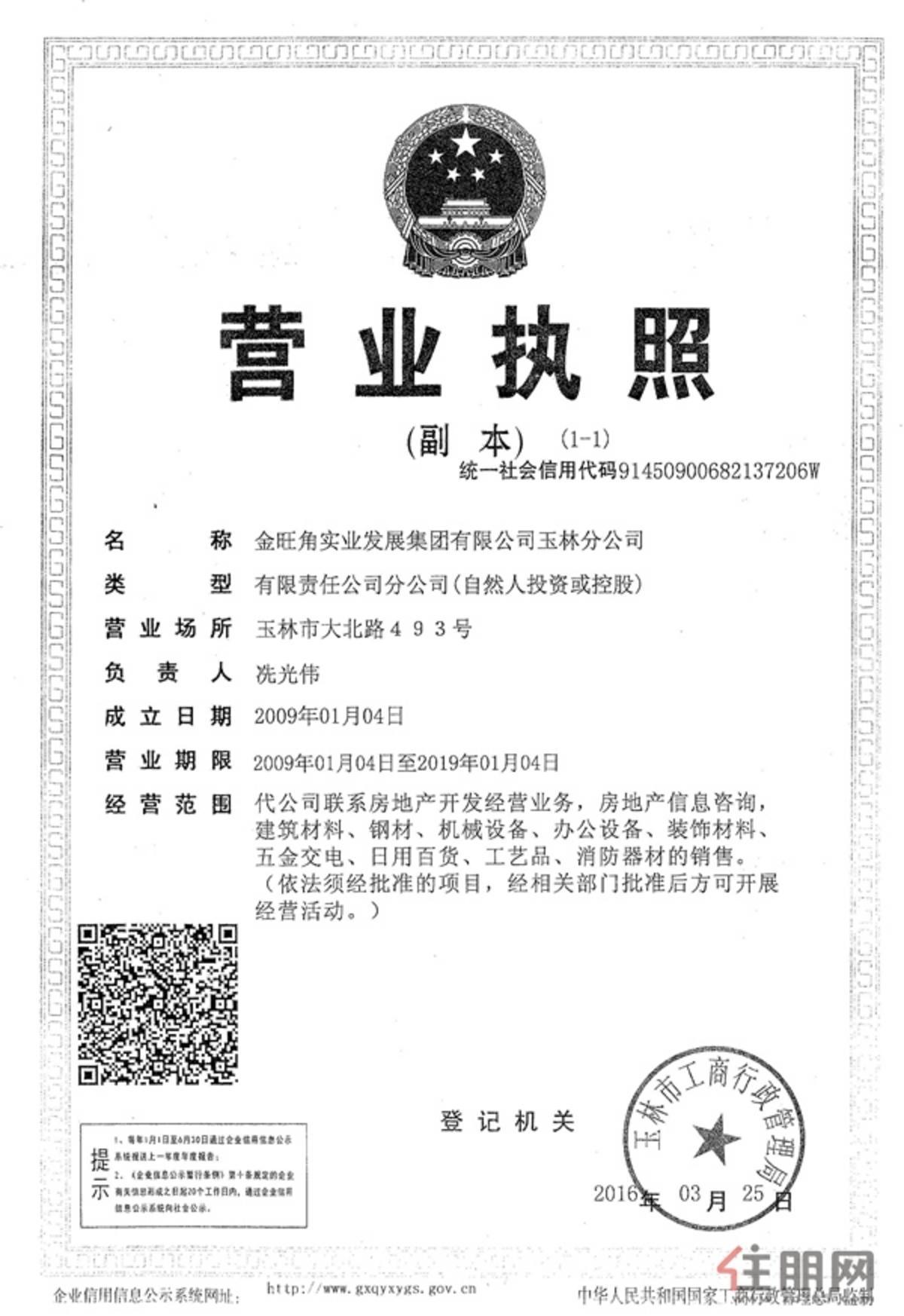 金旺角实业发展集团有限公司分公司营业执照