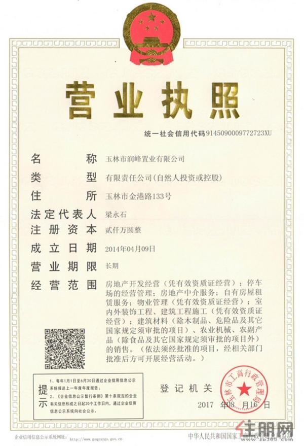 领峰公馆营业执照
