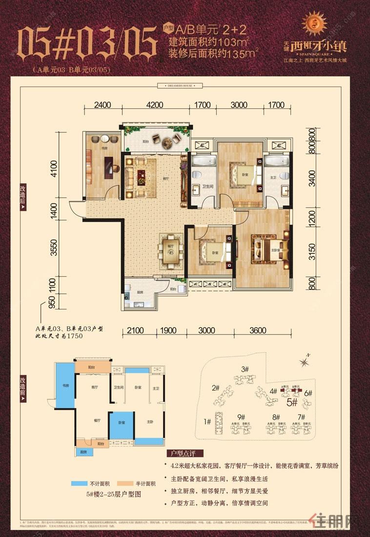 天健西班牙小镇5号楼A/B单元03/05户型4室2厅2卫103.00�O