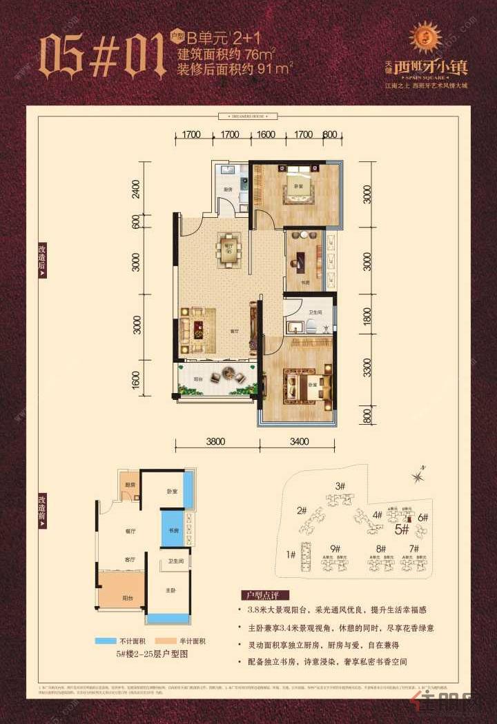 5号楼B单元01户型|3室2厅1卫1厨1阳台