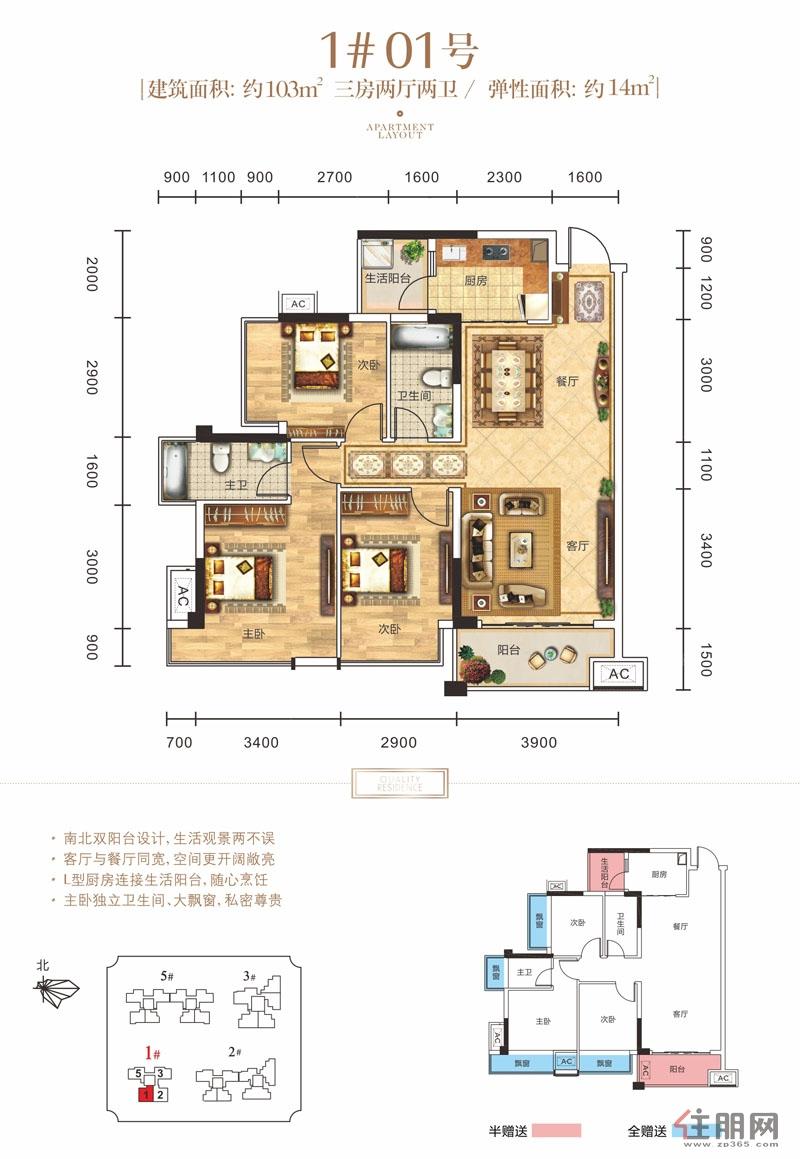 云星・钱隆公馆1#01号户型图3室2厅2卫103.00�O