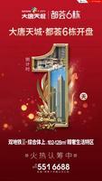 大唐・天城广告欣赏|都荟6栋开盘广告图
