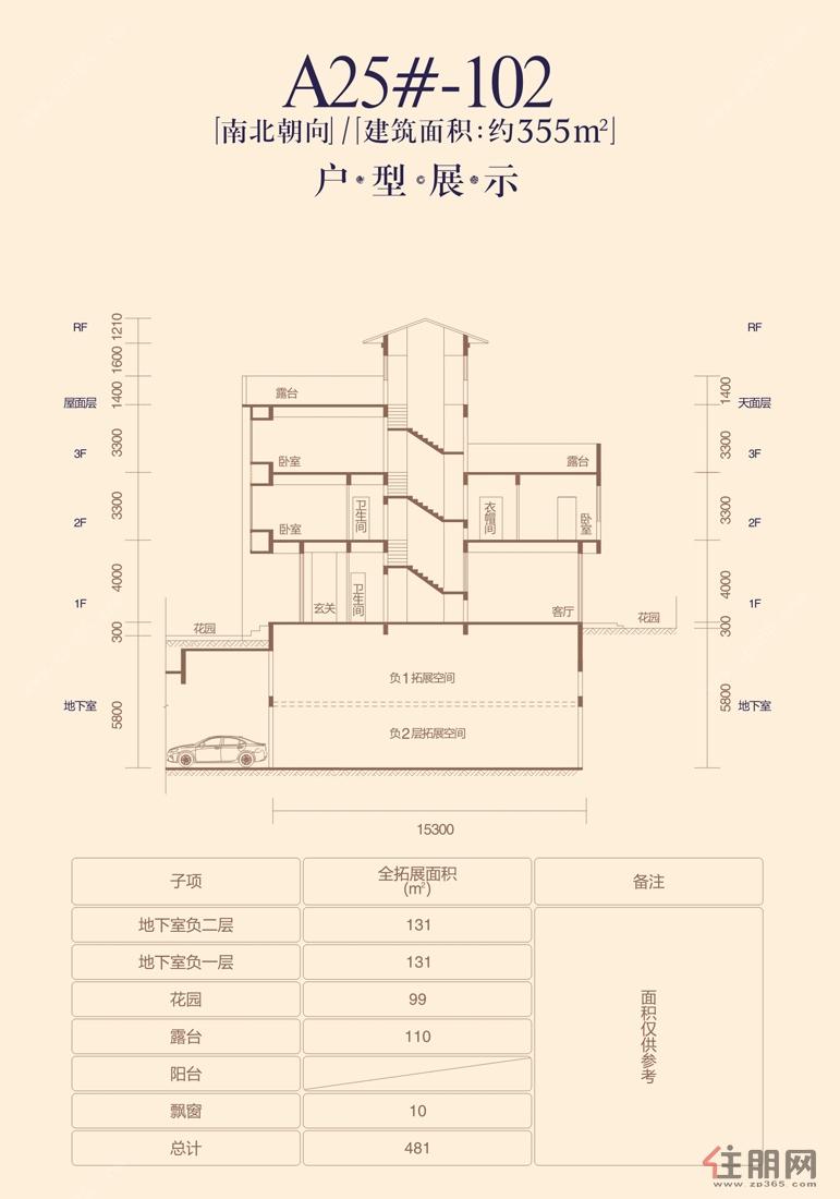 江山御景A25号楼102户型结构图12室3厅5卫355.00�O