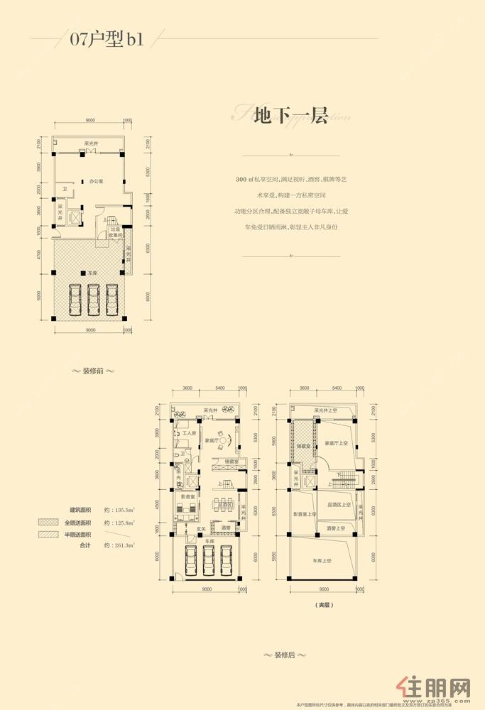 瀚林・熙水台7#楼07户型地下一层10室4厅6卫490.30�O