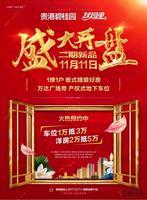 贵港碧桂园广告欣赏|双十一开盘