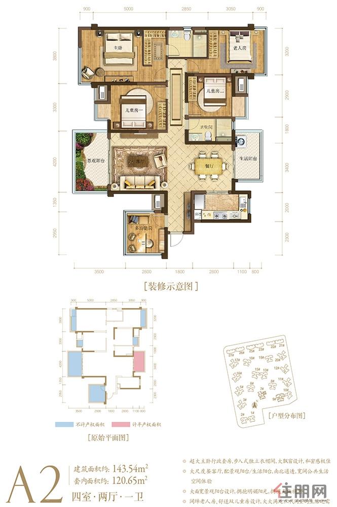 澜月府7号楼A2户型5室2厅2卫143.54�O