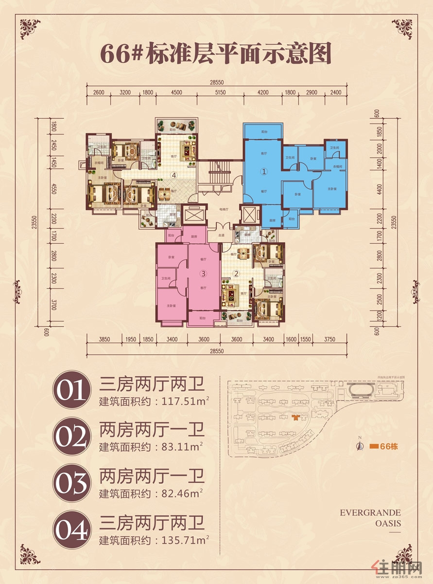 南宁・恒大绿洲66#楼标准层平面示意图0室0厅0卫82.46―135.71�O