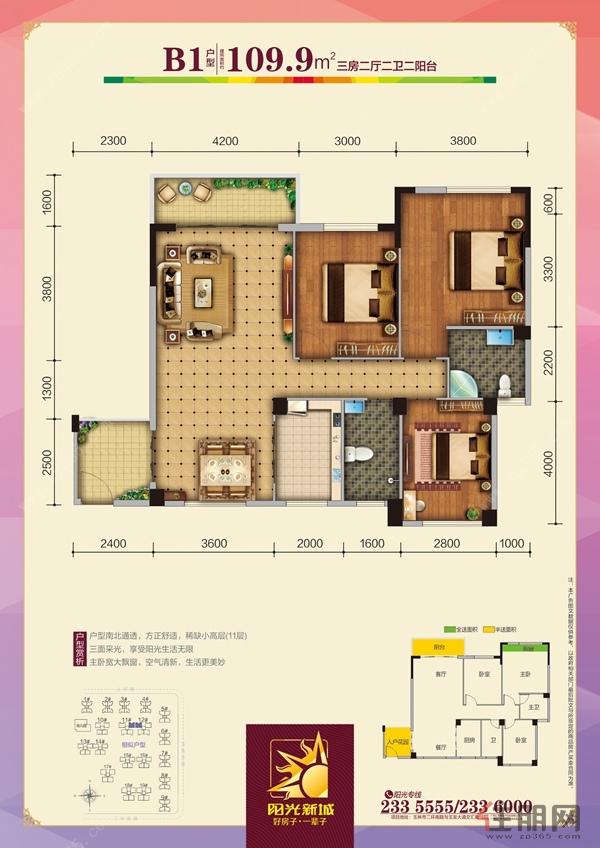 阳光新城B1户型109.9�O3室2厅2卫109.90�O