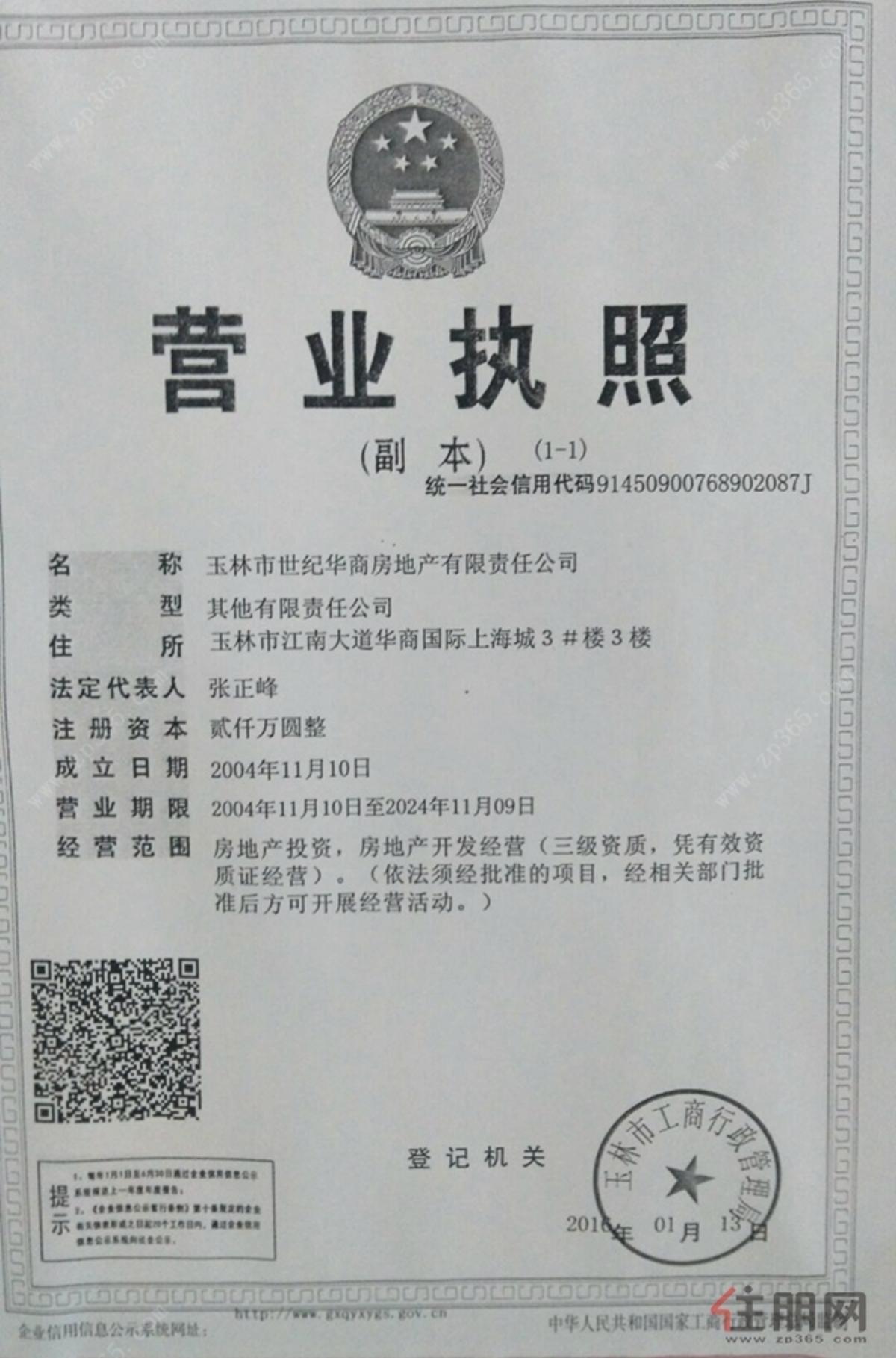 华商国际营业执照