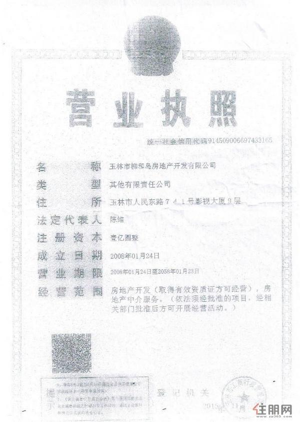 滨江1号营业执照