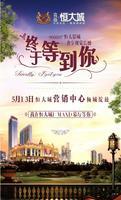 贵港恒大城广告欣赏|2017.5.13营销中心盛大开放