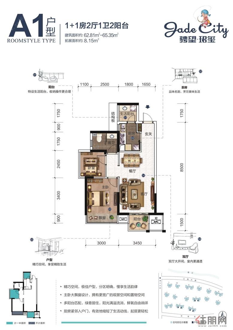 骋望・�B玺A1户型2室2厅1卫62.81―65.35�O