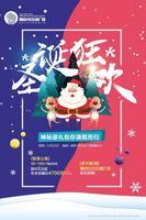 高铁1号生活广场广告欣赏|圣诞节
