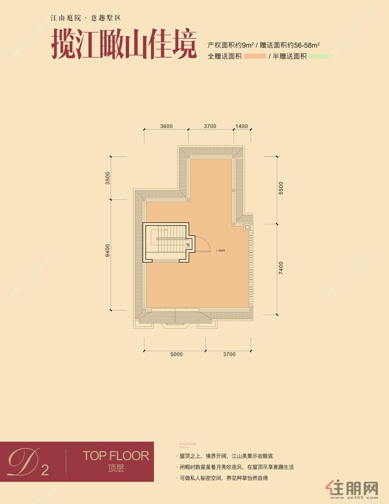 江山墅D2户型顶层0室0厅0卫0.00�O