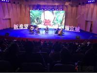 新希望・锦官城活动图片|音乐会现场