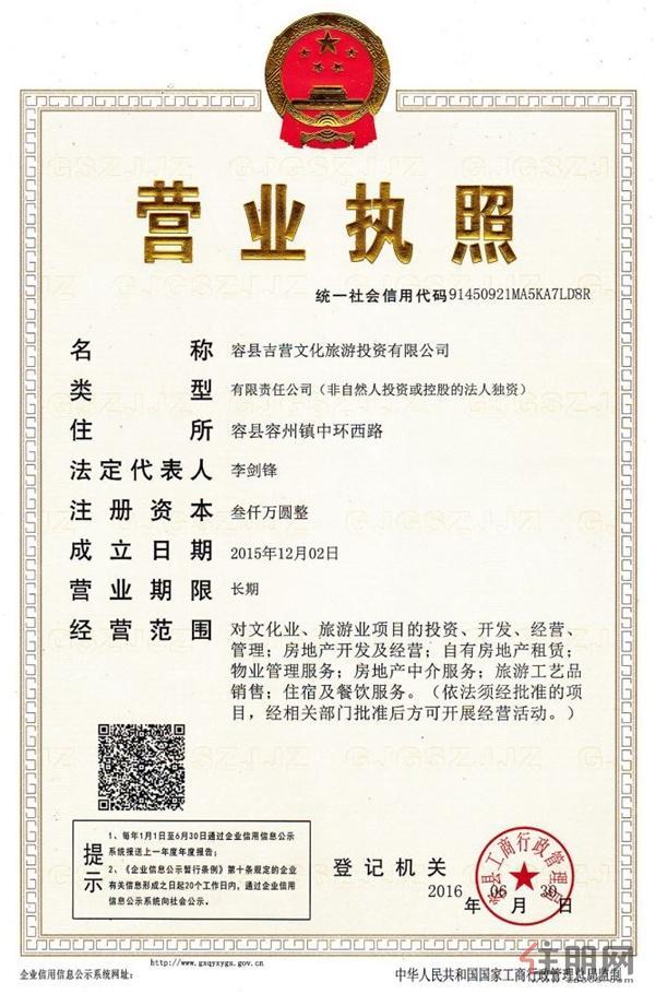 吉营首府营业执照