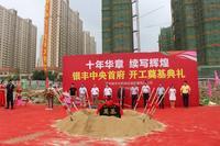 银丰・香槟郡活动图片|江南片区全新项目 银丰・中央首府盛大开工