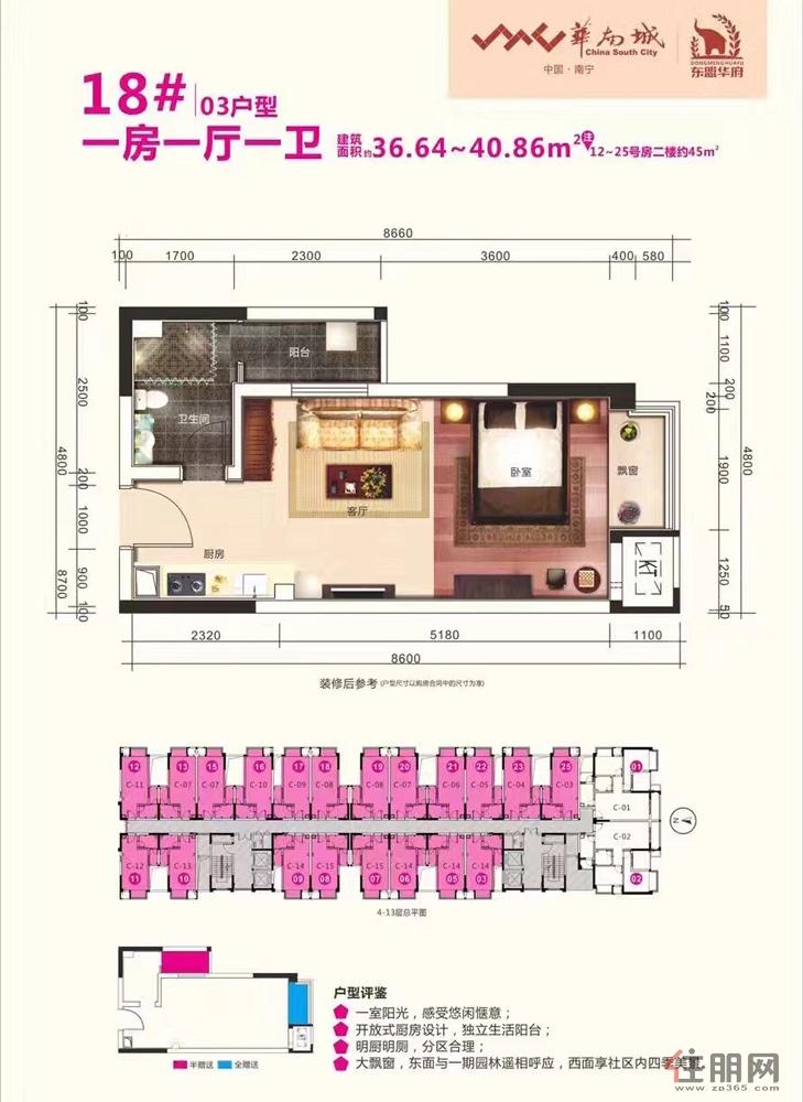 华南城・东盟华府18#楼03户型1室1厅1卫36.64―40.86�O
