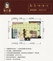 恒江源A-5户型1室1厅1卫35.50�O