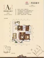 中国铁建・西派澜岸A1户型4室2厅2卫107.46�O