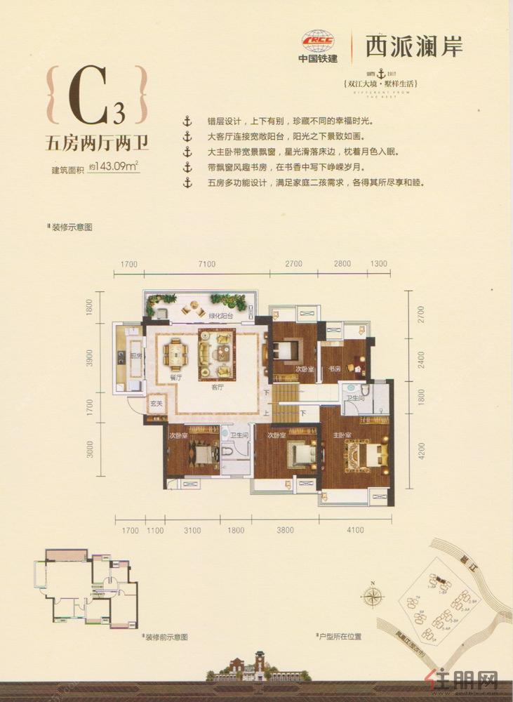 中国铁建・西派澜岸C3户型5室2厅2卫143.09�O