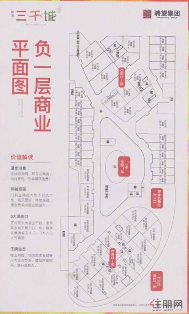 骋望麓涛未来城市负一层商业平面图0室0厅0卫0.00�O