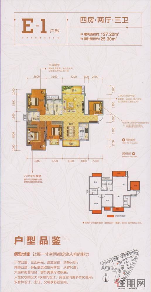 大唐盛世18号楼E-1户型4室2厅3卫127.22�O