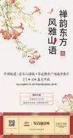 中国铁建・安吉山语城广告欣赏|广告图